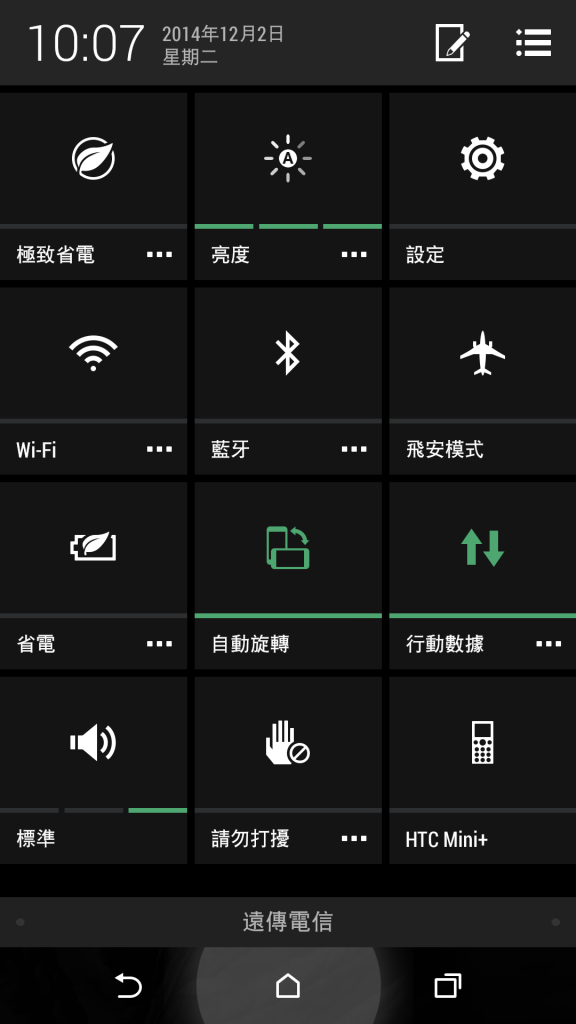 Screenshot_2014-12-02-22-07-04